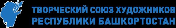 Творческий Союз Художников Республики Башкортостан