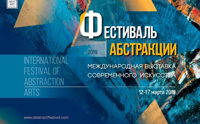 ФЕСТИВАЛЬ АБСТРАКЦИИ. Заявки до 4 марта 2019 года.