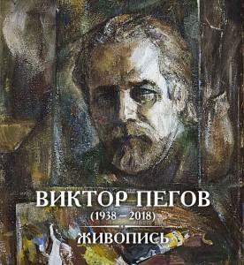 Выставка памяти Виктора Николаевича Пегова