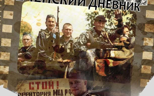 Выставка документальной фотографии Вячеслава Худякова «Чеченский дневник»