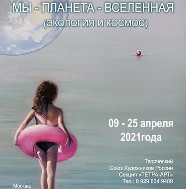 Международный мультимедийный выставочный проект «МЫ-ПЛАНЕТА-ВСЕЛЕННАЯ»