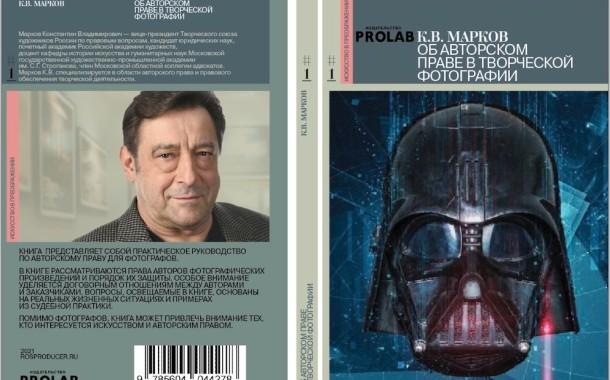 Презентация книги вице-президента ТСХР по правовым вопросам Константина Маркова «Об авторском праве в творческой фотографии»