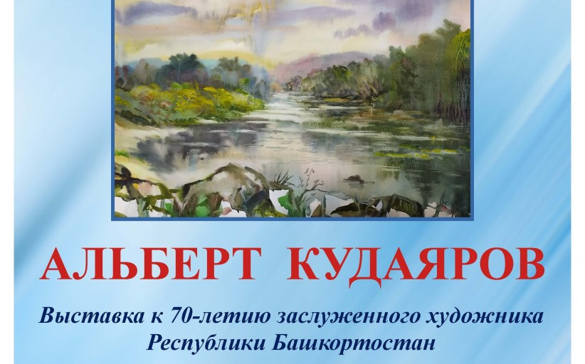 «Цель творчества – самоотдача…»: открытие юбилейной выставки художника-акварелиста Альберта Кудоярова